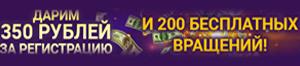 бездеп бонус онлайн казино фурор 350