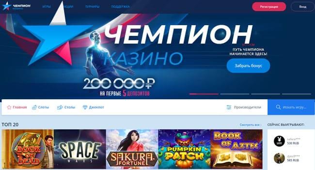 казино чемпион играть онлайн