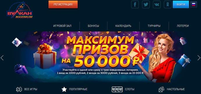 казино вулкан максимум бездепозитные бонусы за регистрацию