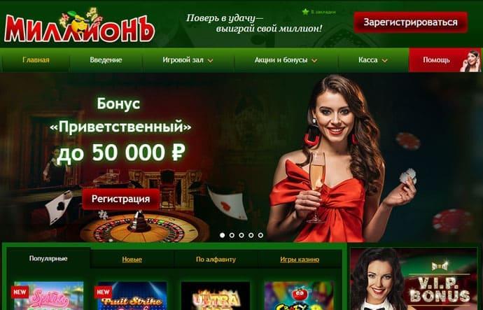 игровые в игровые автоматы онлайн казино миллион