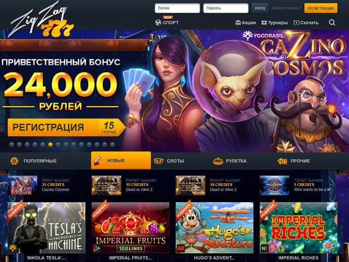 играть в казино онлайн на деньги с бонусом